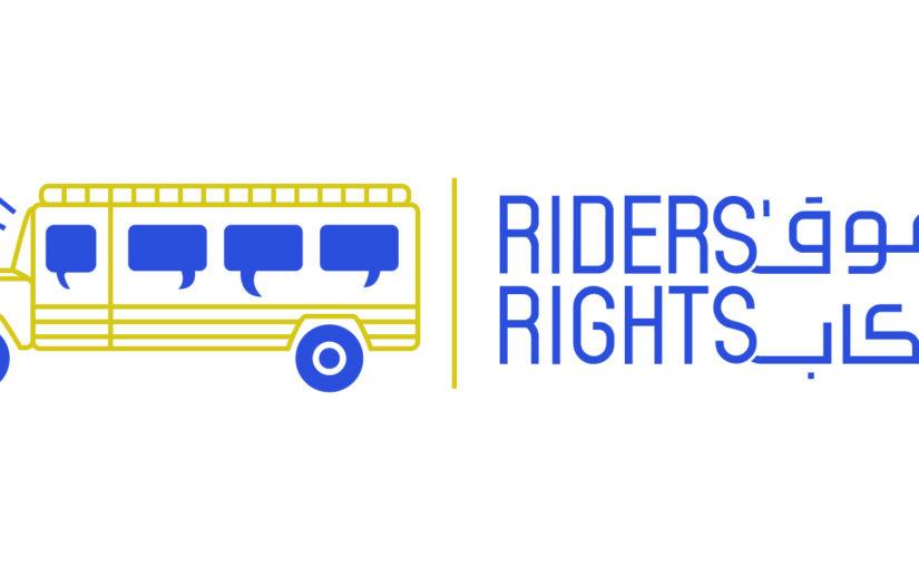 <center>بيان – ازمة نقل- عدالة التنقل</center>